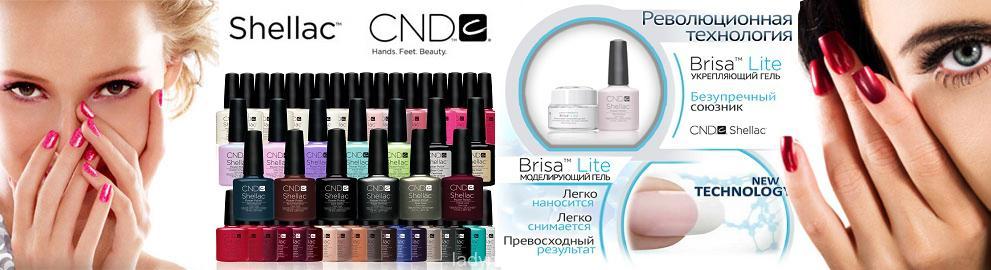 LadyNail.by — Гель-лак, маникюр и педикюр, дизайн ногтей, Shellac в Минске.